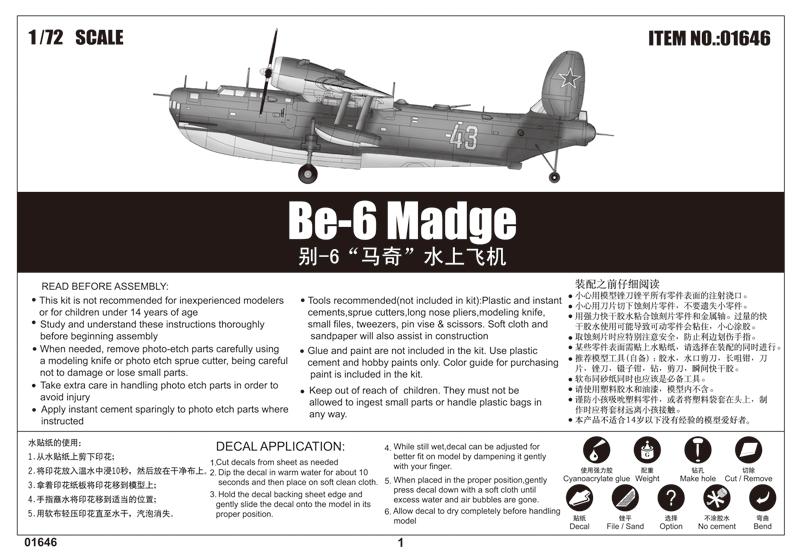Trumpeter 01646 1//72 Beriev Be-6 Madge