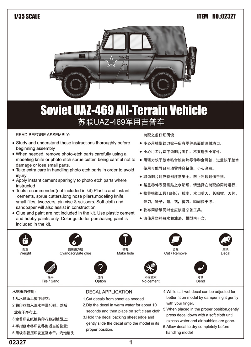 Trumpeter 1//35 02327 UAZ-469 All-Terrain Vehicle