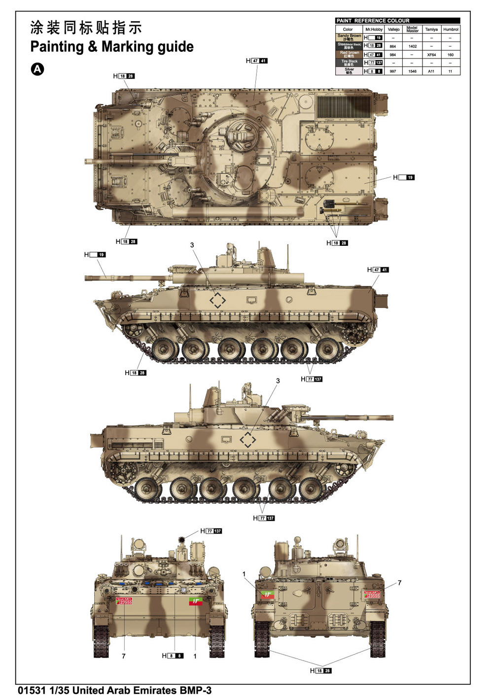United Arab Emirates Bmp3 01531 1 35 Series Trumpeter(china)